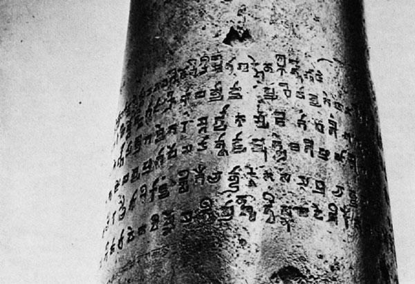 Хвалебная надпись царя Чандры (Чандрагупты II).